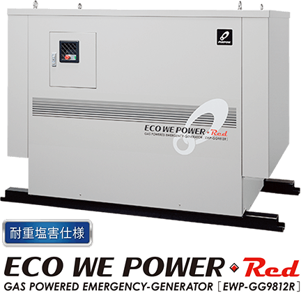 耐重塩害仕様ECO WE POWER REDGAS POWERED EMERGENCY-GENERATOR[EWP-GG9812R]